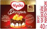 Cырок глазированный Чудо Десерт Чизкейк Манго-Персик 40г