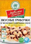 Смесь Волшебное дерево для приготовления блюда Вкусные грибочки в чесночно-сливочном соусе 25г