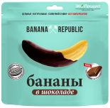 Конфеты Banana Republic Банан сушеный в шоколаде 180г