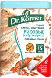 Хлебцы Dr.Korner Рисовые с морской солью без глютена 100г