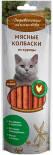 Лакомство для кошек Деревенские Лакомства Мясные колбаски из курицы 45г