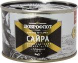 Сайра Доброфлот с добавлением масла 245г