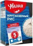 Рис Увелка круглозерный шлифованный 5пак*80г