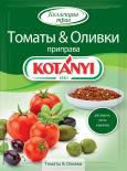 Приправа Kotanyi Томаты & Оливки 20г