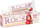 Зубная паста R.O.C.S. Kids Ягодная фантазия детская 45г