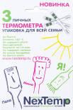 Термометр NexTemp клинический 3шт