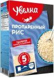 Рис Увелка длиннозерный пропаренный 5пак*80г