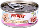 Корм для кошек Petreet кусочки тунца в рыбном супе 70г