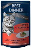 Корм для кошек Best Dinner Мясные деликатесы Sterilised Суфле с телятиной 85г