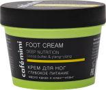 Крем для ног Cafe Mimi Глубокое питание 110мл