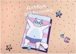 Альбом для рисования Be Smart Пляж 29х21см 40л