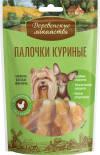 Палочки куриные для собак Деревенские лакомства 55г