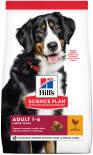 Сухой корм для взрослых собак Hills Science Plan Adult Large для крупных пород с курицей 12кг