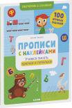Прописи с наклейками Учимся писать крючки и петельки / Ульева Елена