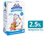 Молоко Белый город ультрапастеризованное 2.5% 1л