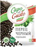 Перец Capo di Gusto черный горошек 20г
