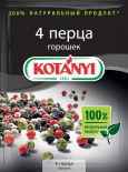 Приправа Kotanyi 4 перца 20г