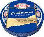 Сыр плавленый President Сливочный 45% 140г