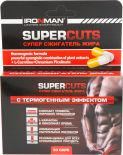 БАД IronMan Super Cuts Супер сжигатель жира 30 капсул