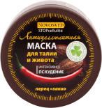 Маска для талии и живота Novosvit Антицеллюлитная интенсивное похудение горячий шоколад 300мл