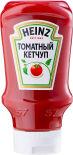 Кетчуп Heinz томатный 460г