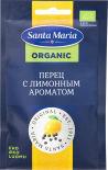 Перец  Santa Maria Органик с лимонным ароматом 17г