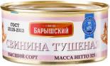 Свинина Барышский тушеная высший сорт 325г