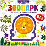 Книга с пазлами Malamalama Зоопарк