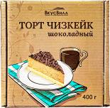 Торт ВкусВилл Чизкейк шоколадный 400г
