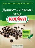 Перец Kotanyi Душистый горошек 15г