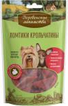 Лакомство для собак Деревенские лакомства Ломтики крольчатины 55г