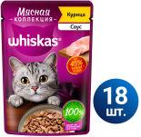 Влажный корм для кошек Whiskas Мясная коллекция курица в соусе 18шт*75г