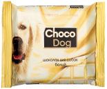 Лакомство для собак Veda Choco Dog шоколад белый 15г