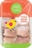 Филе бедра цыпленка-бройлера Наша птичка без кожи 0.9-1.2кг