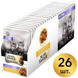 Влажный корм для котят Pro Plan Nutri Savour Kitten кусочки в желе с курицей 85г