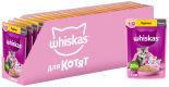 Влажный корм для котят Whiskas Паштет с курицей 18шт*75г