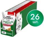 Корм для кошек Gourmet Лосось-гриль с зеленой фасолью 75г