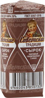 Сырок глазированный Советские традиции с какао 26% 45г