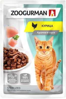 Корм для кошек Зоогурман Кусочки в соусе Курица 85г