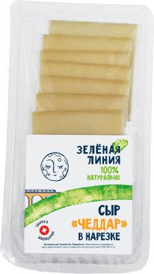 Сыр Маркет Зеленая линия Чеддар 50% нарезка 125г