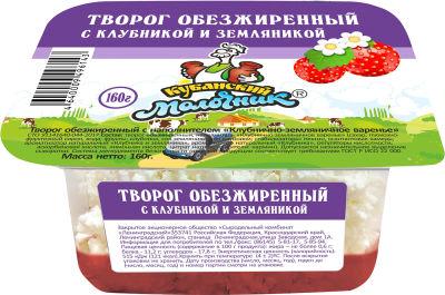 Творог Кубанский Молочник обезжиренный с клубникой и земляникой 160г