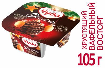 Йогурт Чудо Десерт Хрустящий вафельный восторг с кусочками вафли в молочном шоколаде и сливочно-ванильным печеньем 3% 105г