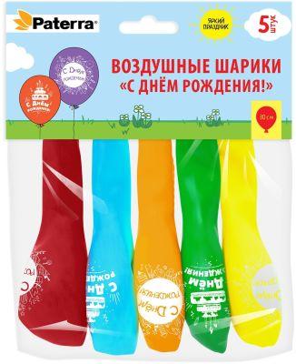 Воздушные шарики Paterra С днем рождения 30 см 5шт