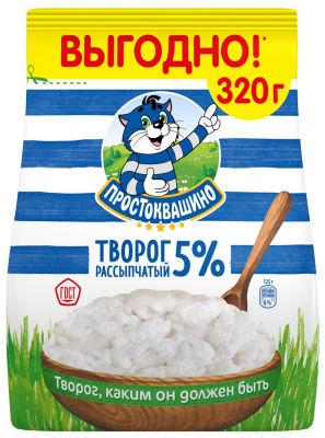 Творог Простоквашино рассыпчатый 5% 320г