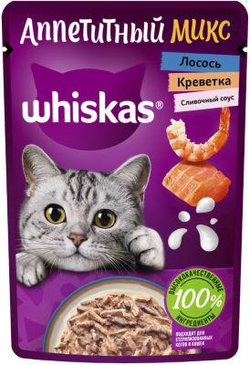 Корм для кошек Whiskas Аппетитный микс сливочный соус лосось креветка 75г