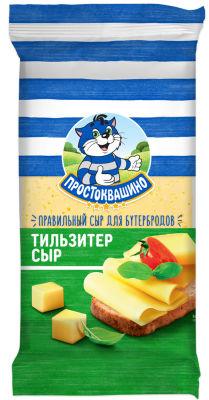 Сыр Простоквашино Тильзитер 45% 180г