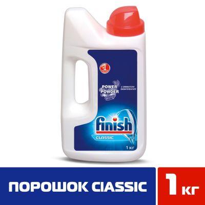 Порошок для посудомоечных машин Finish Classic Power Powder 1кг