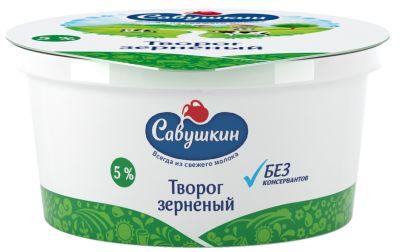 Творог зерненый Савушкин 5% 130г